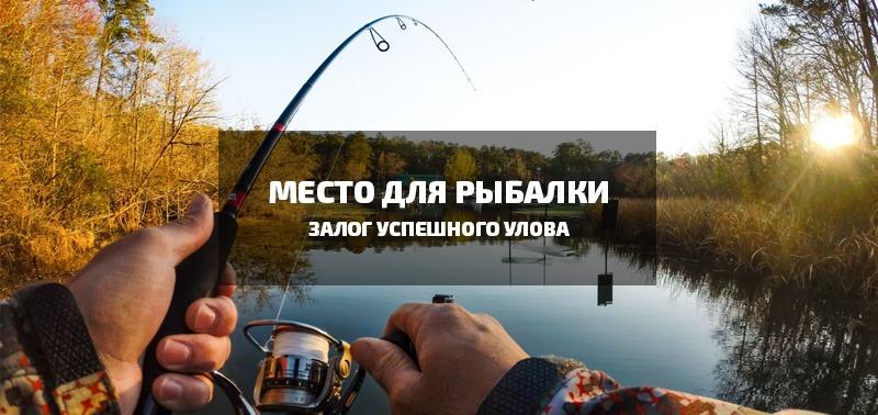 выбери место рыбалки
