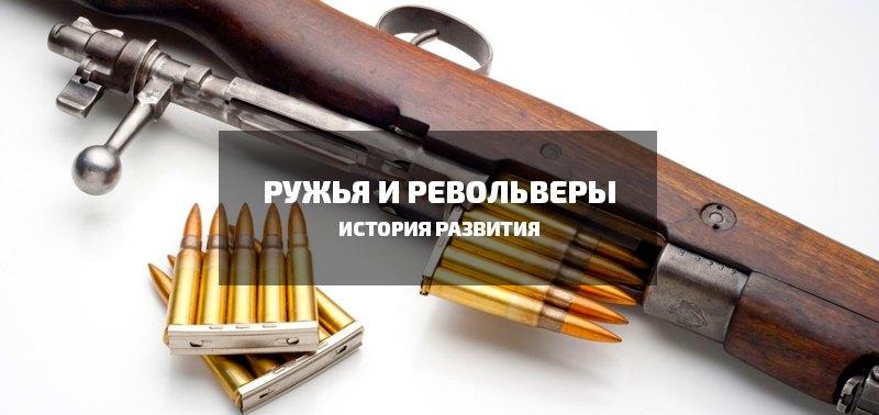 история ружья