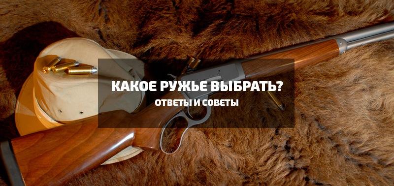 какое ружье выбрать